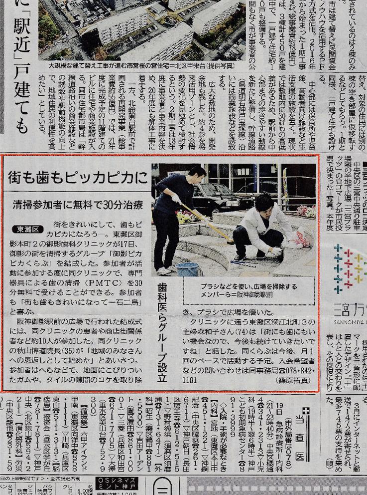 御影ピカピカくらぶ神戸新聞掲載