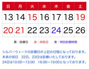 スクリーンショット 2015-09-14 14.17.52